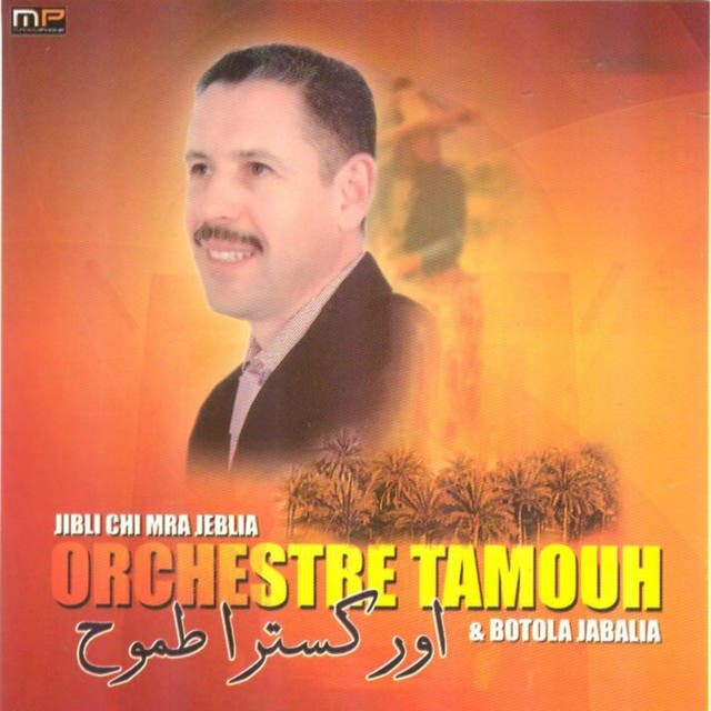 Orchestra Tamouh