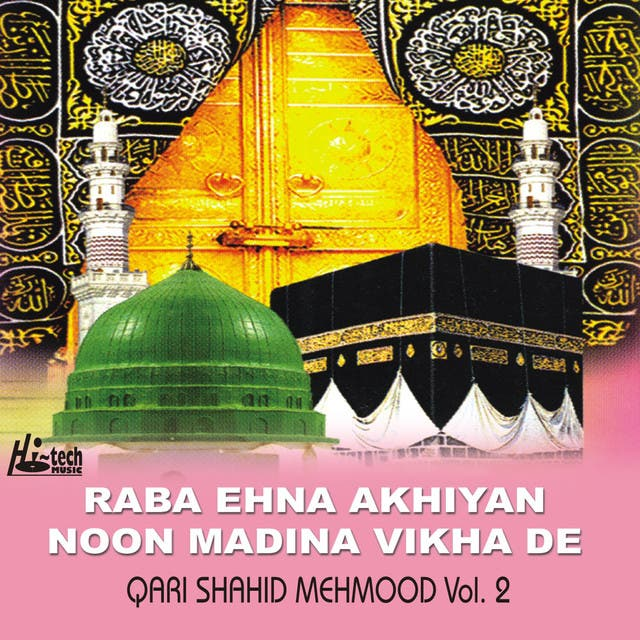 Qari Shahid Mehmood image