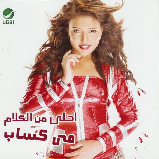 Mai Kassab image