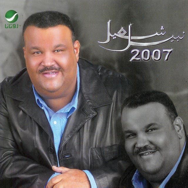 Nabeel Shuail image