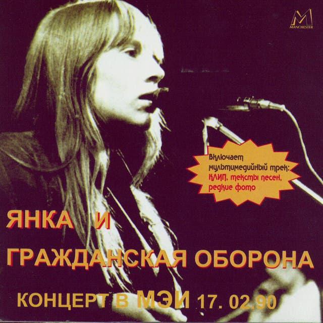 Yanka And Grazhdanskaya Oborona
