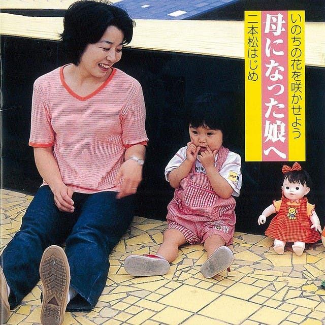 Hajime Nihonmatsu image