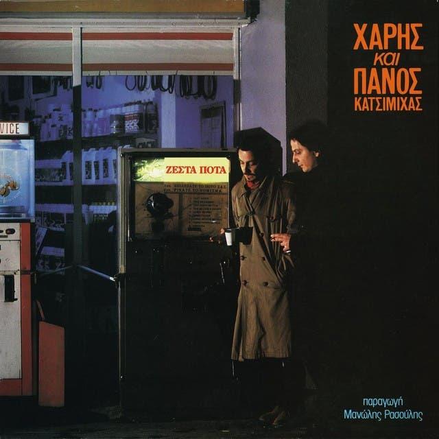 Haris & Panos Katsimihas image
