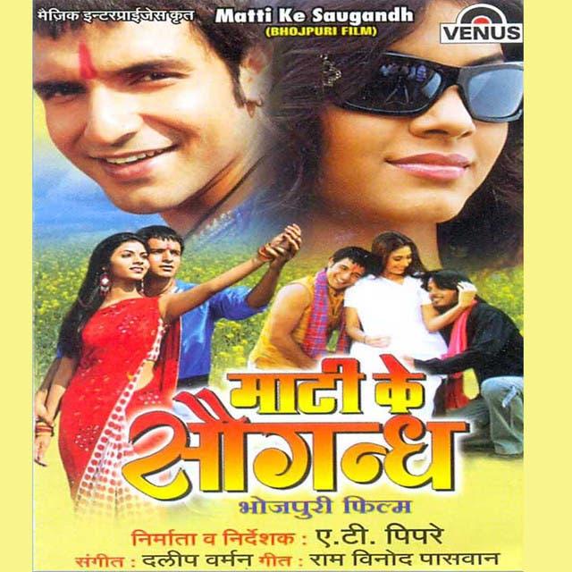 Matti Ke Saugandh (Bhojpuri Film)