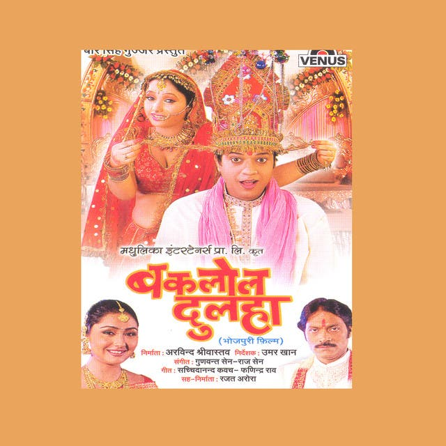 Baklol Dulha (Bhojpuri Film)