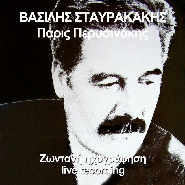 Vasilis Stavrakakis